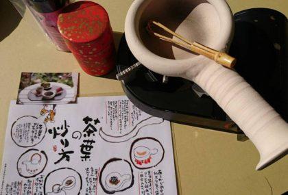 6月17日(土)「自分で作るほうじ茶 モクモク体験」開催