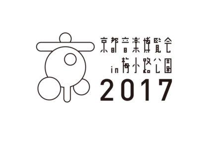 [給茶情報] 京都音楽博覧会2017 in 梅小路公園