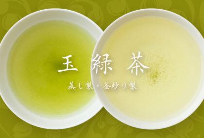 玉緑茶(グリ茶)について