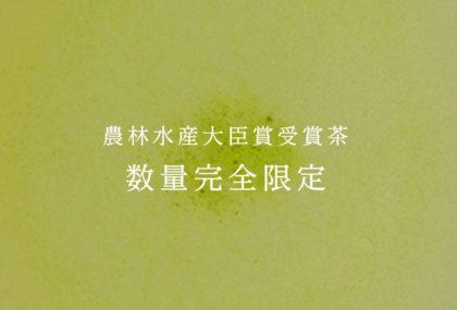 品評会受賞銘茶「農林水産大臣賞、遠州森の茶」販売開始