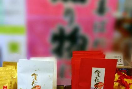 年末年始の一番人気『賀春茶』