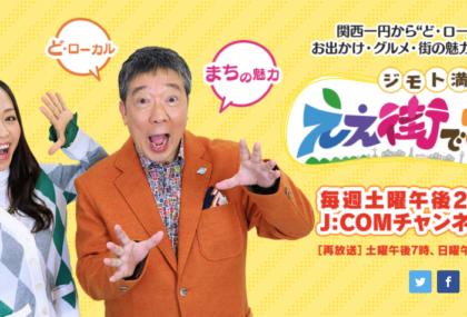 明日3月3日J:COMさんのテレビで社長がTV出演いたします