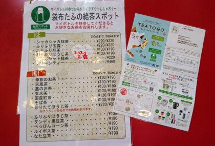 給茶スポットキャンペーンスタート!& 寺谷一記のまいど!まいど!に4/13生出演