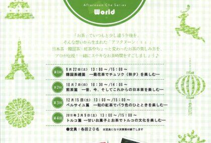 日本茶を学び美味しいお茶を『秋のお茶講座のお知らせ』